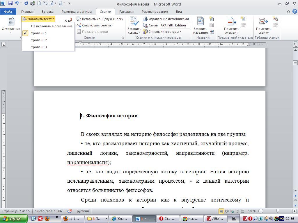 Как сделать содержание оглавление в word Учимся вместе 4
