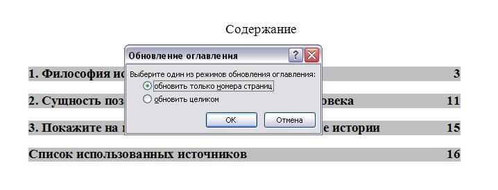 Как сделать номера страниц в содержании