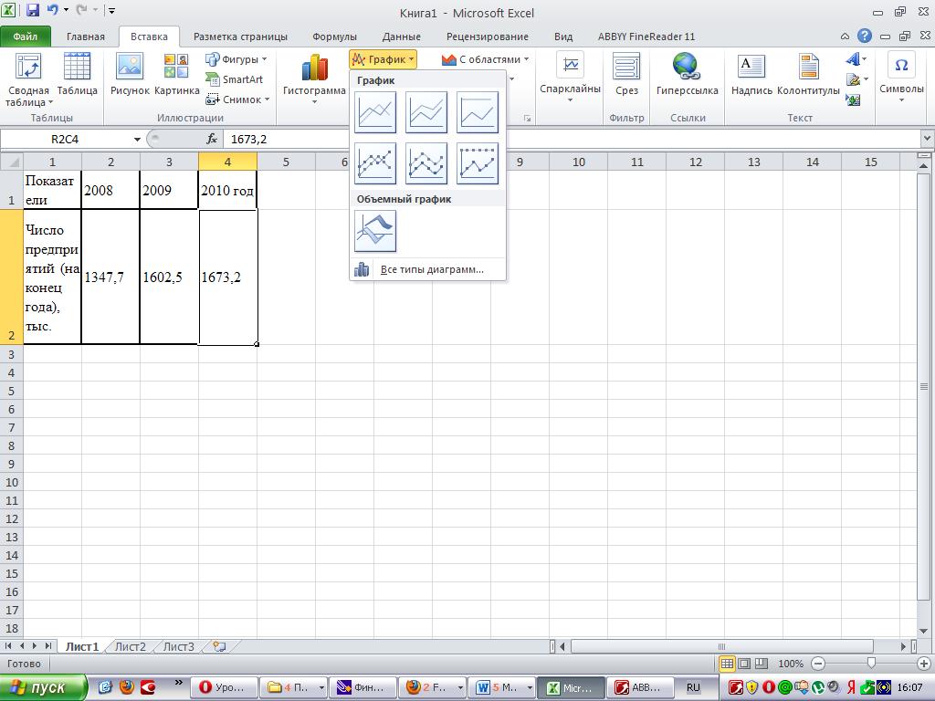 Рис.-3-Как-построить-графики-в-Excel-2010