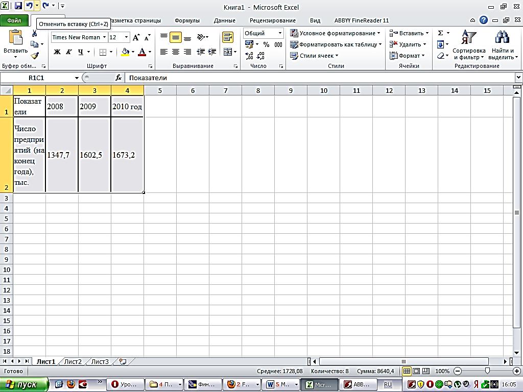 Рис.1-Как-построить-графики-в-Excel-2010