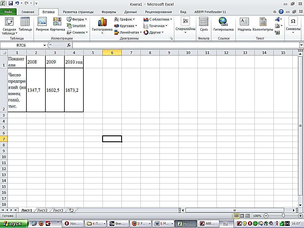 Рис.2-Как-построить-графики-в-Excel-2010