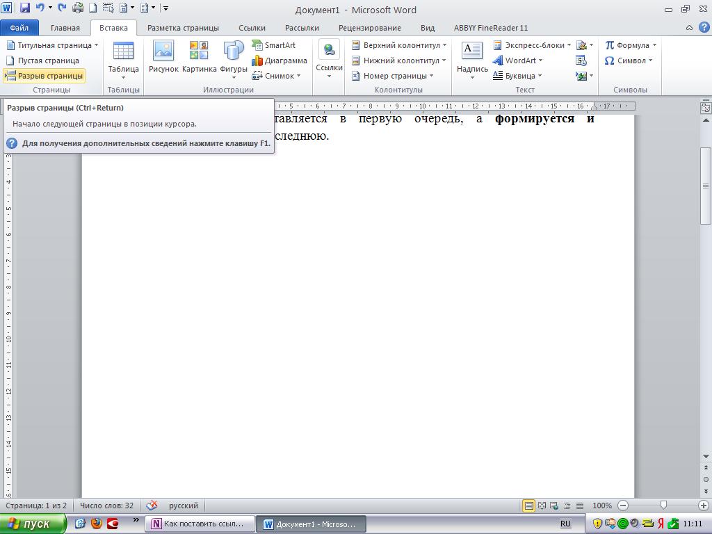 Как сделать ссылку на реферат 6994