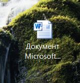 Как создать документ WORD 2010