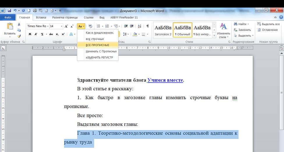 Как сделать все буквы заглавными на клавиатуре 759