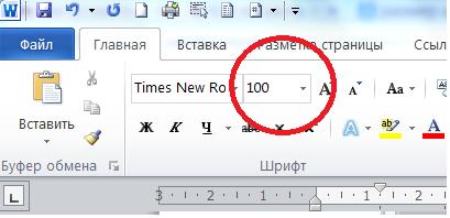 Размер шрифта100 пт