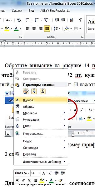 2010 шрифты word как