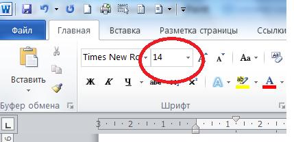 Размер шрифта14 пт