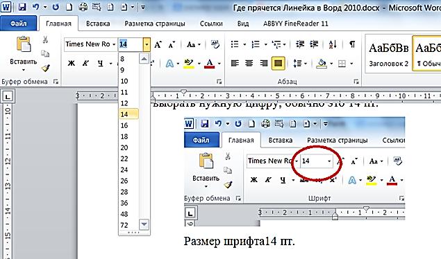 Как увеличить шрифт в Ворд 2010 (Word 2010)? Как найти Линейку в Ворд 2010 (Word 2010)? Учимся вместе