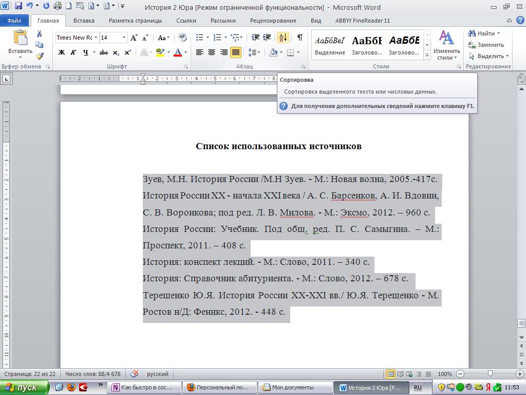 Как быстро в составить список литературы по алфавиту в word  Откроется окно