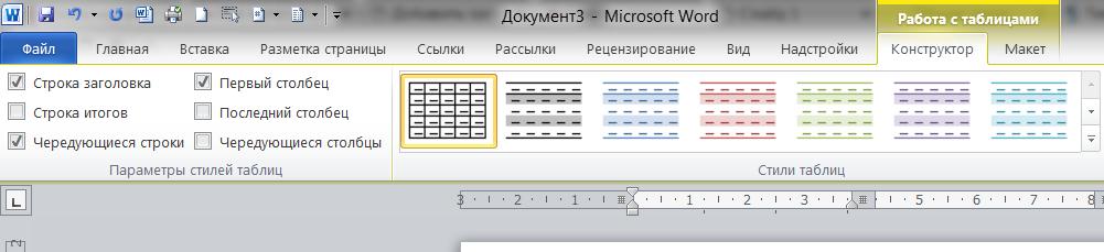 Работа с таблицами Макет