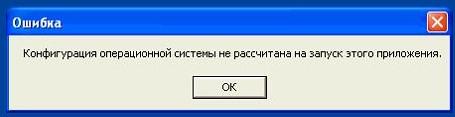 Конфигурация операционной системы не рассчитана на запуск этого приложения