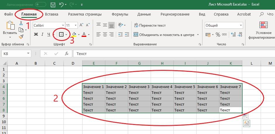 Выделение таблицы Excel