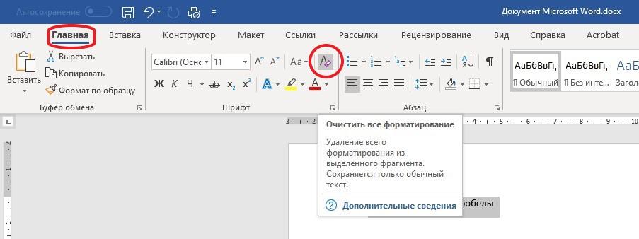 Очистить все форматирование Word