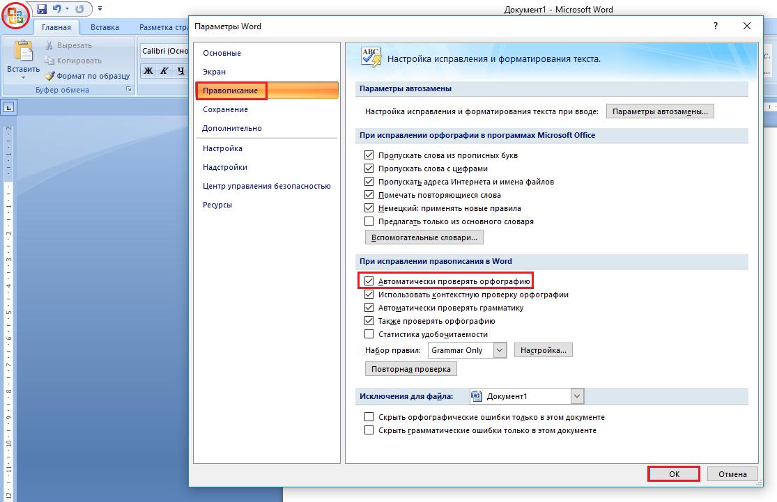 Office 2007 Параметры Правописание Автоматически проверять орфографию